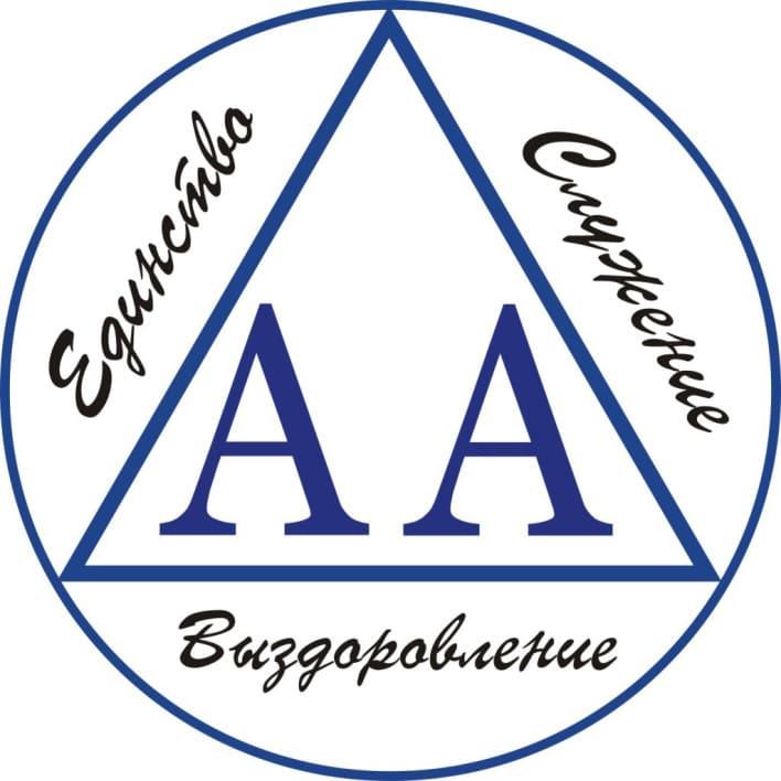О кооперации деятельности врачей наркологов и сообщества Анонимных Алкоголиков.